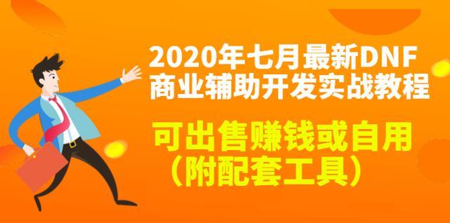 """020年七月最新DNF商业辅助开发实战教程,可出售赚钱或自用(附配套工具)"""""""