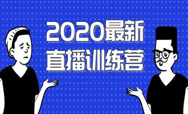 """020最新陈江雄浪起直播训练营,一次性将抖音直播玩法讲透,让你通过直播快速弯道超车"""""""