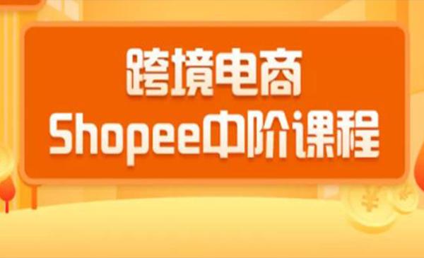 """020跨境电商蓝海新机会-shopee中阶课程:爆款的快速打造全流程(27节课)"""""""